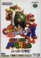Scan of front side of box of Super Mario 64 - Shindou Edition (V 1.1 (A))