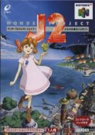 Scan of front side of box of Wonder Project J2