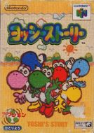 The musics of Yoshi's Story