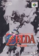 Scan of front side of box of Zelda no Densetsu: Toki no Ocarina