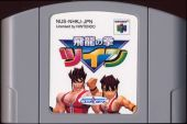 Scan of cartridge of Hiryu No Ken Twin