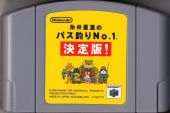 Scan of cartridge of Itoi Shigesato no Bus Tsuri No. 1Ketteihan!