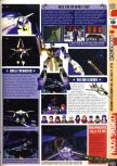 Scan of the preview of Robotech: Crystal Dreams published in the magazine Computer and Video Games 191
