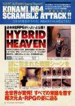 Scan of the preview of Hybrid Heaven published in the magazine Dengeki Nintendo 64 18, page 1