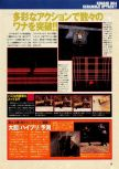 Scan of the preview of Hybrid Heaven published in the magazine Dengeki Nintendo 64 18, page 2
