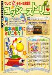 Scan of the preview of Yoshi's Story published in the magazine Dengeki Nintendo 64 19