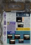 Scan of the walkthrough of Ogre Battle 64: Person of Lordly Caliber published in the magazine Weekly Famitsu 555, page 1
