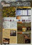 Scan of the walkthrough of Ogre Battle 64: Person of Lordly Caliber published in the magazine Weekly Famitsu 555, page 3