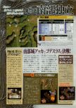 Scan of the walkthrough of Ogre Battle 64: Person of Lordly Caliber published in the magazine Weekly Famitsu 555, page 5