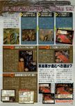 Scan of the walkthrough of Ogre Battle 64: Person of Lordly Caliber published in the magazine Weekly Famitsu 555, page 6