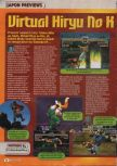 Scan of the preview of Flying Dragon published in the magazine Consoles + 067