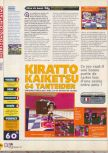 Scan of the review of Kira to Kaiketsu! 64 Tanteidan published in the magazine X64 16, page 1