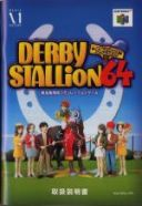 Scan of manual of Derby Stallion 64
