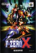 Scan of manual of F-Zero X