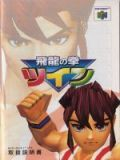 Scan of manual of Hiryu No Ken Twin
