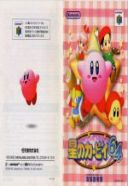 Scan of manual of Hoshi no Kirby 64