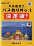 Scan of manual of Itoi Shigesato no Bus Tsuri No. 1Ketteihan!