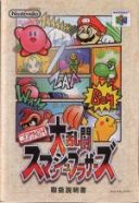 Scan of manual of Nintendo All-Star Dairantou Smash Brothers